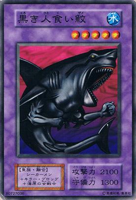 黒き人食い鮫
