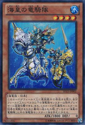 SD23-JP002 海皇の竜騎隊