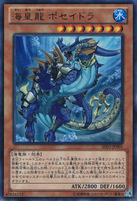 SD23-JP001 海皇龍 ポセイドラ