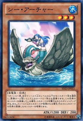 SD23-JP011 シー・アーチャー