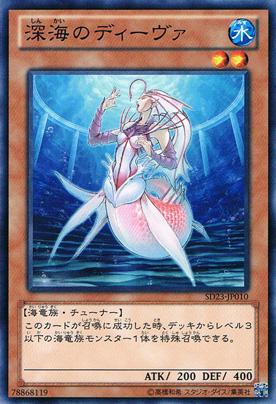 SD23-JP010 深海のディーヴァ