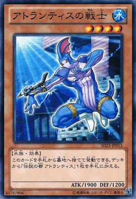 SD23-JP013 アトランティスの戦士