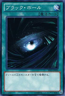 SD23-JP030 ブラック・ホール