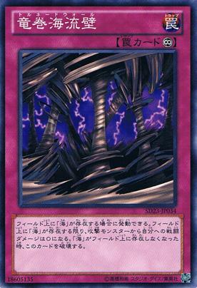 SD23-JP034 竜巻海流壁