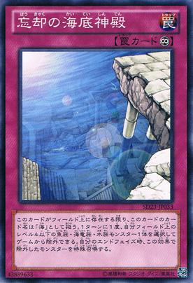 SD23-JP033 忘却の海底神殿