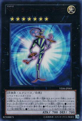 No.7 ラッキー・ストライプ