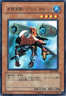水陸両用バグロス Mk-3