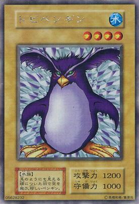トビペンギン