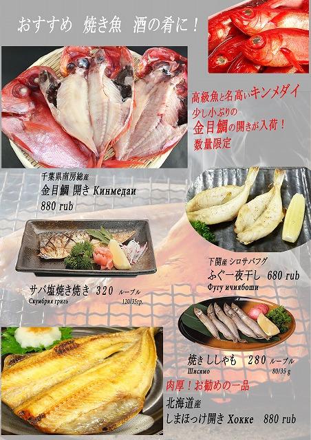 2013 Sep 金目鯛ホッケ 焼き魚