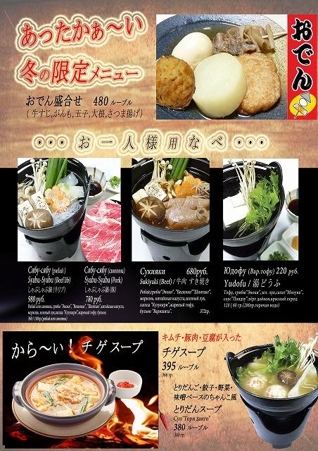 鍋物 (1)