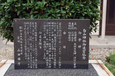 白山神社20120813-6