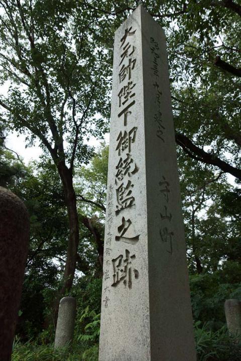 昭和天皇統監碑4