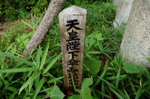 昭和天皇統監碑7