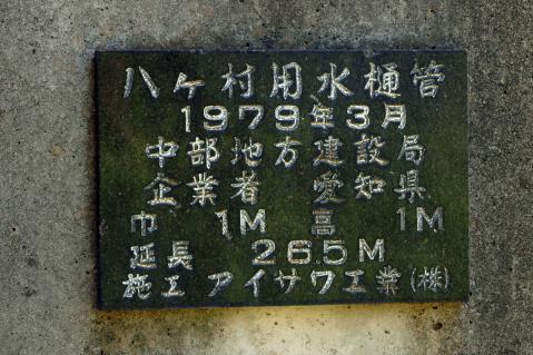 八ヶ村用水取水口20120826-3