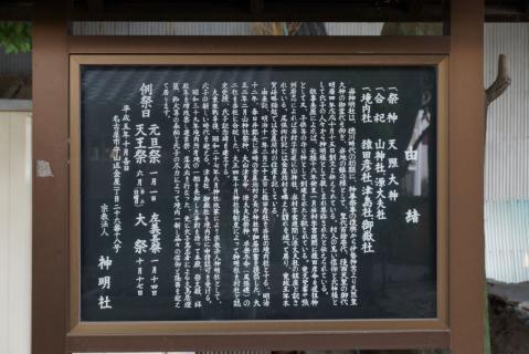 神明社20120816-0004