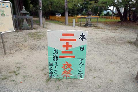 諏訪20120908-3