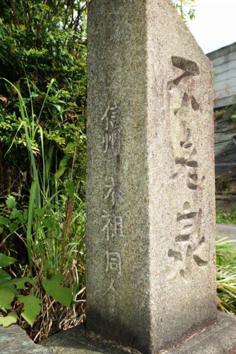 石碑20120915-1