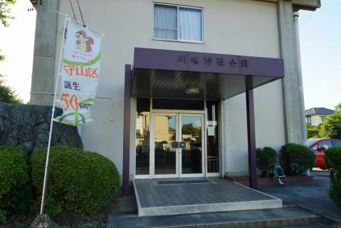 川島神社会館