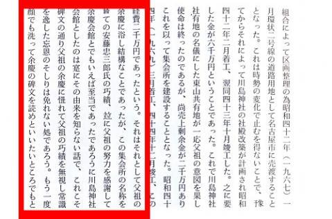川島神社会館3
