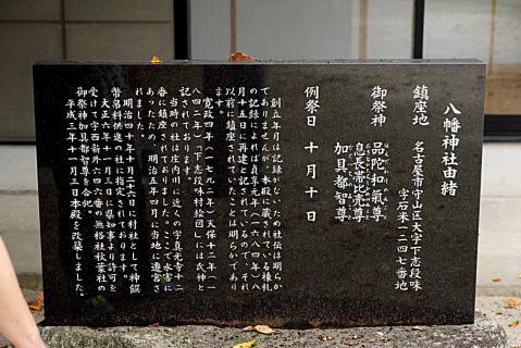 八幡社20120908-4