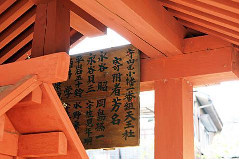 天王社20120827-4