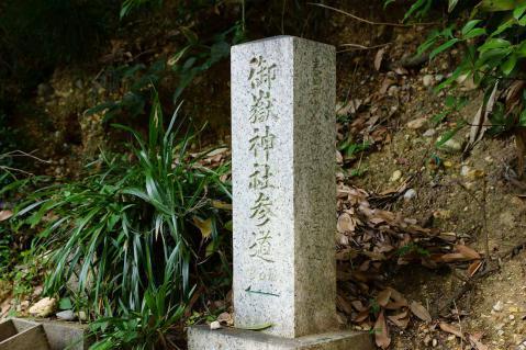御嶽20120630-2