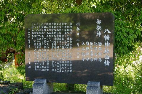 吉根八幡神社20120610-4