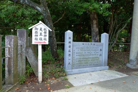 八剣神社20121006-13