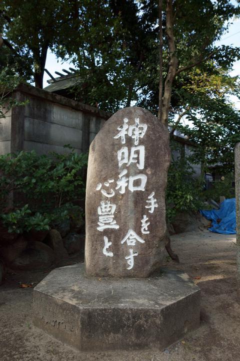 神明社20121008-3-2