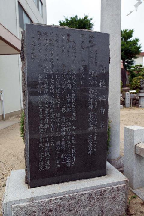 斎穂社20120729-2