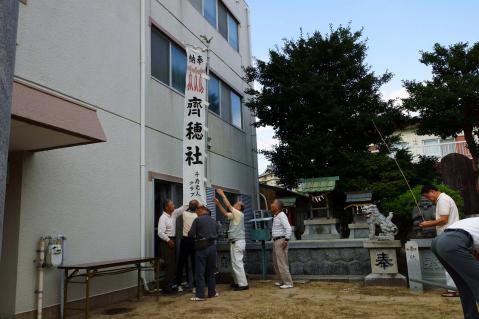 斎穂社20121007-5