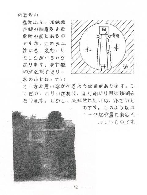 喜多山20121006-6