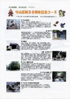 守山探検隊資料20121103-2