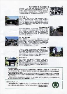守山探検隊資料20121103-3