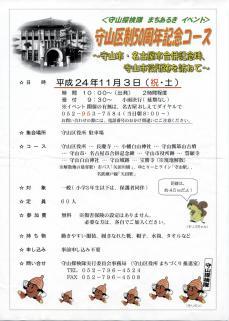 守山探検隊資料20121103-1