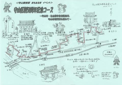 守山探検隊資料20121103-4