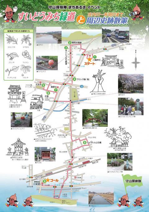 すいどうみち緑道と周辺史跡散策