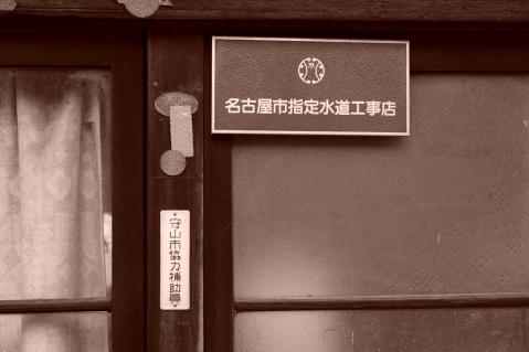 小川水道工事店20121103-3