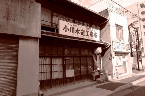 小川水道工事店20121103-2
