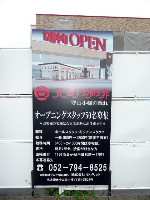 元町珈琲20121111-2