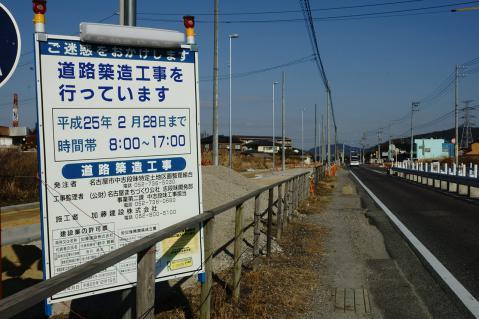 道路20130112-1