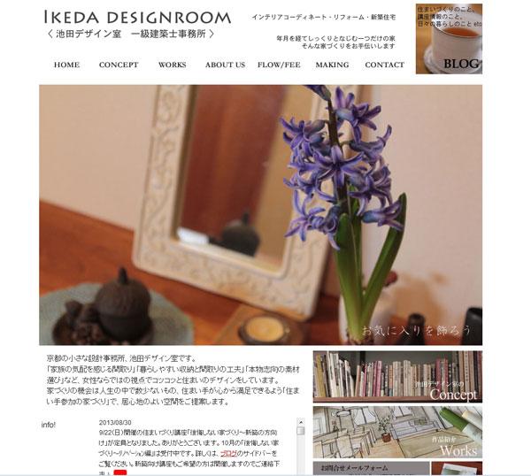 女性目線の暮らしやすい家づくりオリジナルデザイン住宅設計の「池田デザイン室 一級建築士事務所」京田辺、京都、大阪、奈良、滋賀、新築、リ