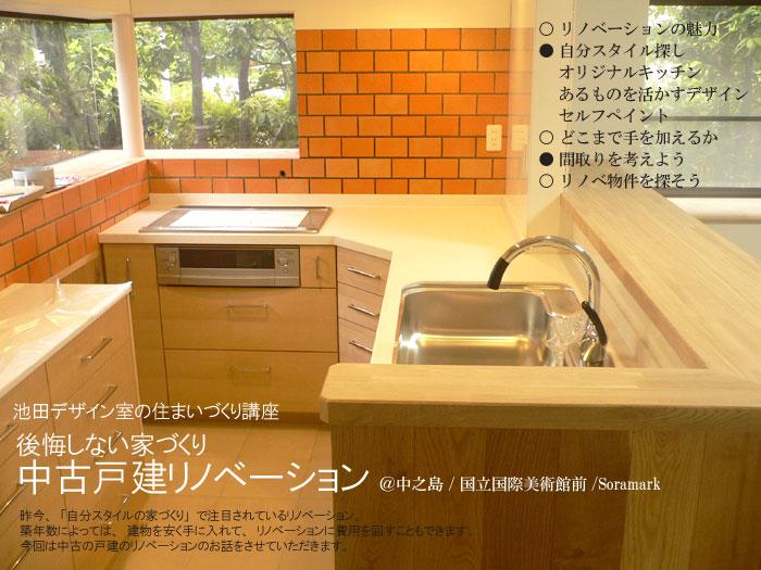 池田デザイン室リノベーション案内