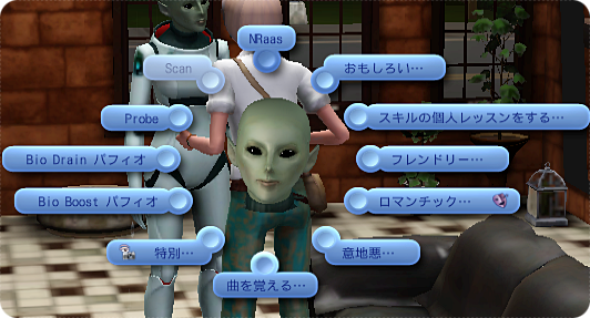 X34-17宇宙人さんの選択肢