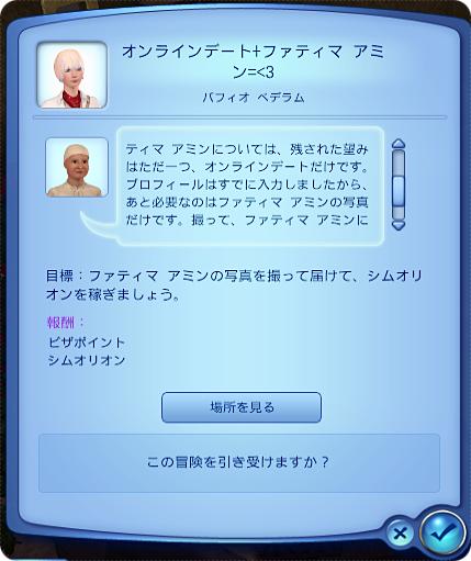 X37-7オンラインデート