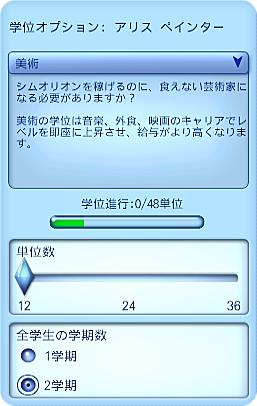 UNI1-5アリス