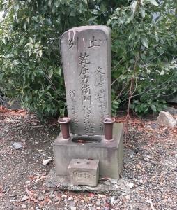 乾庄右衛門(板垣退助の祖父)の墓