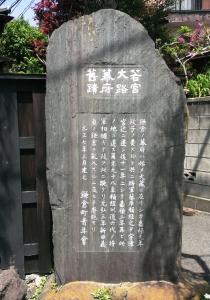 若宮大路幕府跡の碑