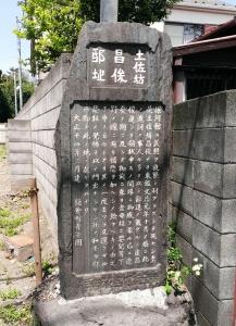 土佐坊昌俊邸跡の碑