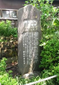 北条執権邸跡の碑